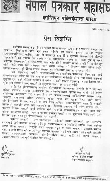 Kantipur journalists press release