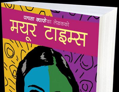 Mayur Times novel by narayan wagle Cover Image