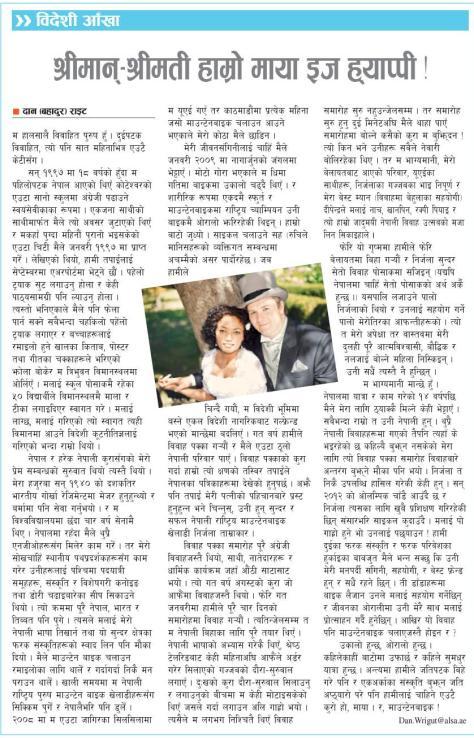 bideshi_aankha_dan_bahadur_wright_kantipur_article