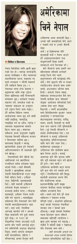 Denise A. Freeman Kantipur article