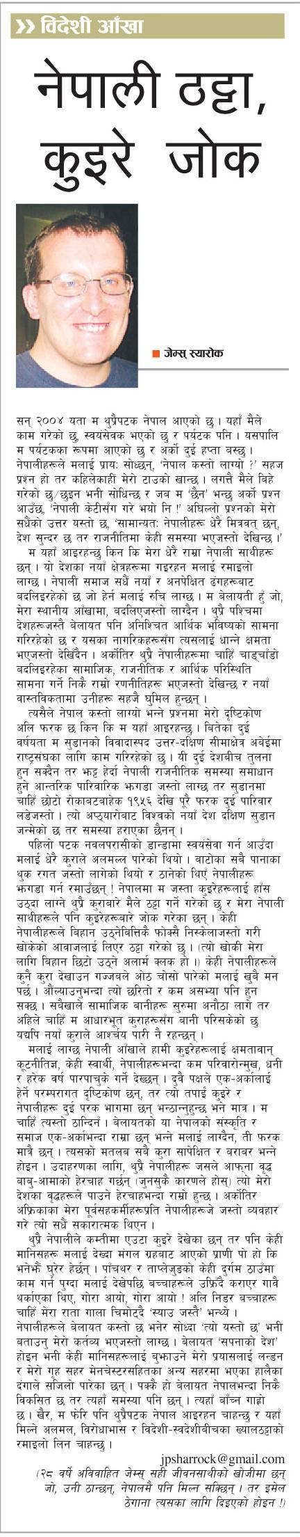 James Sharrock Kantipur article in Nepali