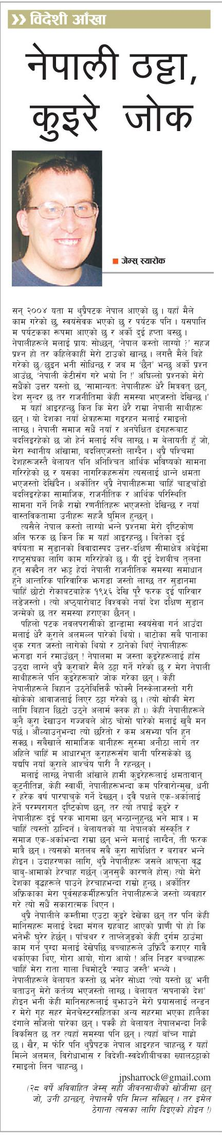 James Sharrock Kantipur article in Nepali