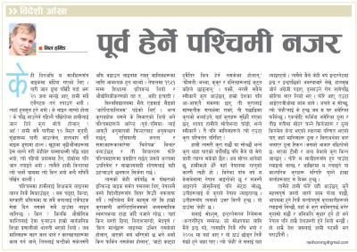neil horning article kantipur