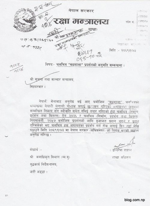 Letter written by the Defence Ministry.