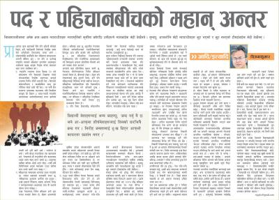 Vijay Kumar article in Kantipur